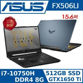 ASUS 華碩 FX506LI-0031A10750H 15.6吋 (i7-10750H/8G/512G SSD/GTX1650 4G) 薄邊框電競