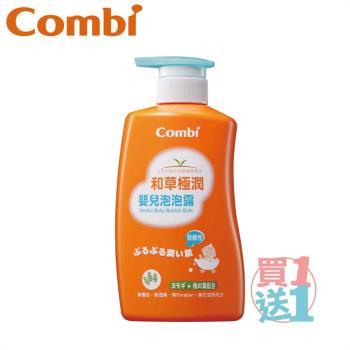 任-日本Combi 和草極潤嬰兒泡泡露500ml【買一送一】