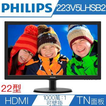 PHILIPS 飛利浦 223V5LHSB2 22型雙介面液晶螢幕