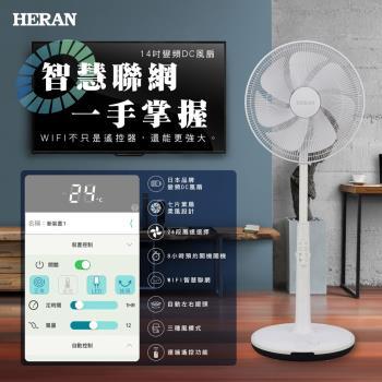 驚喜價↘HERAN禾聯 14吋智慧聯網 變頻DC風扇HDF-14AH72W