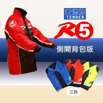 【天德牌】新版R5側開式背包版兩件式風雨衣-紅