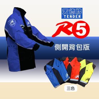 【天德牌】新版R5側開式背包版兩件式風雨衣-藍