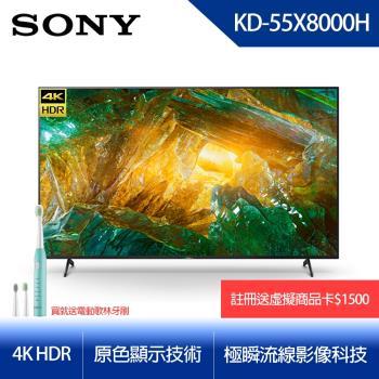 ★註冊送虛擬7-11商品卡1500元★【SONY】55型 4K HDR智慧連網液晶電視 KD-55X8000H