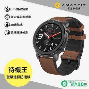 【快速到貨】Amazfit華米GTR 鋁合金魅力版智能運動心率智慧手錶(即時顯示line/FB等來電訊息通知)