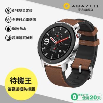 【快速到貨】Amazfit華米GTR 不鏽鋼魅力版智能運動心率智慧手錶(即時顯示line/FB等來電訊息通知)