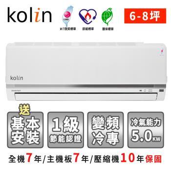 Kolin 歌林 6-8坪 豪華系列 一對一分離式 冷專型 變頻冷氣KDC-50209 / KSA-502DC09