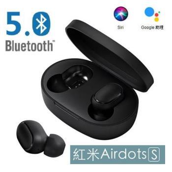 【小米】Redmi AirDots S 真無線藍芽耳機 強化版
