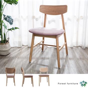 Boden-森林家具 莉娜粉色實木餐椅/單椅