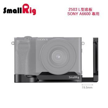 SmallRig 2503 L型底板 / SONY A6600 專用