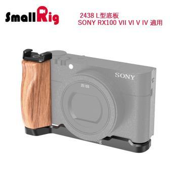 SmallRig 2438 L型底板 / SONY RX100 VII VI V IV 適用
