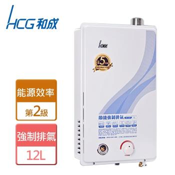 【和成HCG】 GH1255- 12L 強制排氣熱水器 (FE式)