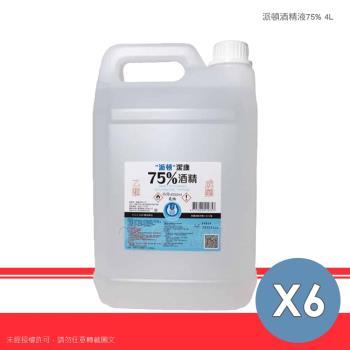 【派頓】超值組-75%酒精 酒精液 4公升x6桶(乙類成藥)