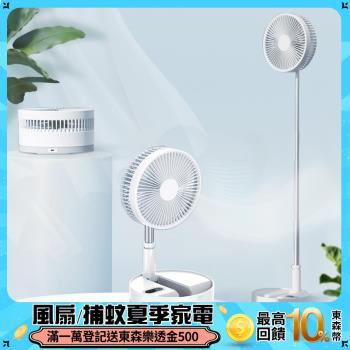i-Cool 9吋充電式可伸縮擺頭摺疊風扇MY-P10