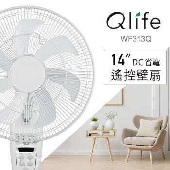 Qlife質森活14吋DC節能遙控純白美型壁扇風扇WF313Q