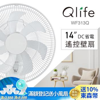 【Qlife質森活】14吋DC節能遙控純白美型壁扇風扇WF313Q