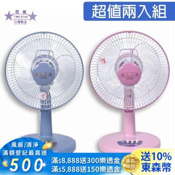 超值兩入組↘雙星 10吋三段速桌扇/風扇/電扇 TS-1030(顏色隨機)