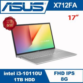 (記憶體升級)ASUS華碩 X712FA-0138S10110U 大螢幕筆電 冰河銀 17吋/i3-10110U/8G/1T/W10