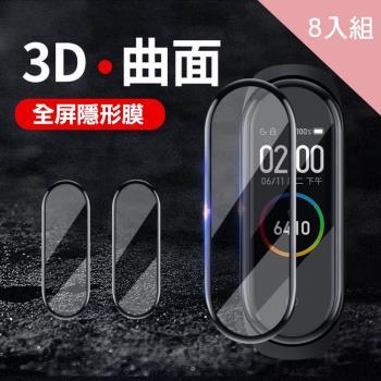CS22 小米手環4全屏滿版3D保護膜-8入