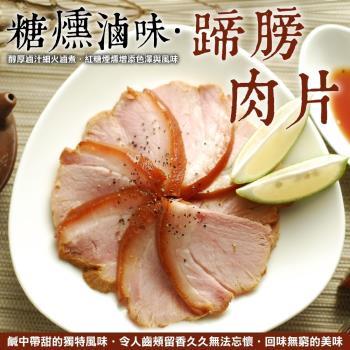 海肉管家-糖燻滷味 滷蹄膀肉片(1包/每包約170g±10%)