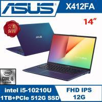 (全面升級)ASUS華碩 X412FA-0208B10210U 戰鬥筆電 孔雀藍 14吋/ i5-10210U/ 12G/ 1T+PCIe 512G SSD/ W10
