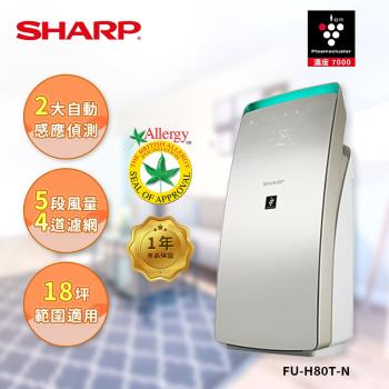 SHARP夏普 18坪正負離子空氣清淨機FU-H80T-N 自動除菌離子