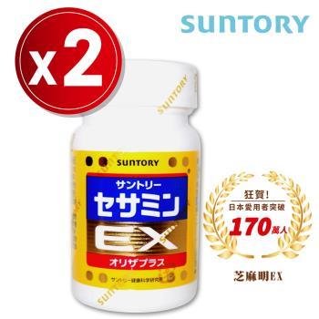 【2瓶組】SUNTORY三得利 芝麻明EX (90錠/瓶)