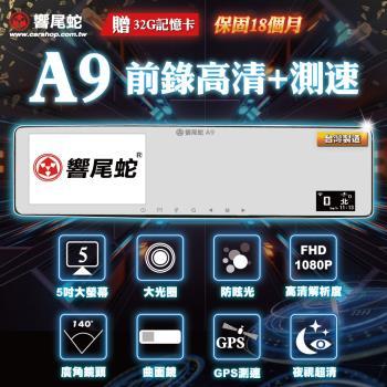 響尾蛇 A9 贈32G記憶卡+保固18個月 後視鏡單前錄行車紀錄器+GPS測速 超薄曲面5吋屏 台灣製造 夜視超清