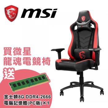MSI 微星 CH110 龍魂電競椅 送金士頓8G桌上型記憶體