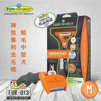 美國FURminator 神效專利去毛梳-短毛中型犬FUR-013贈寵必優一盒