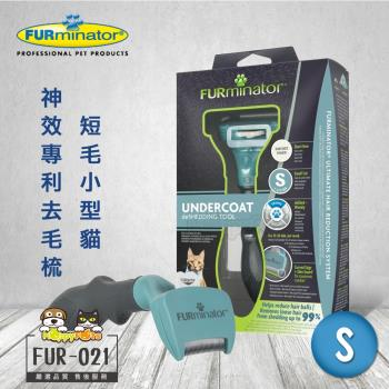 美國FURminator 神效專利去毛梳-短毛小型貓FUR-021贈寵必優1盒