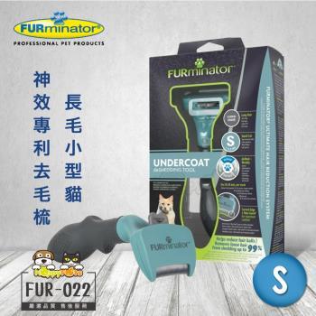 美國FURminator 神效專利去毛梳-長毛小型貓FUR-022贈寵必優1盒