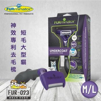 美國FURminator 神效專利去毛梳-短毛大型貓FUR-023贈寵必優1盒