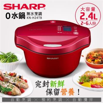 SHARP 夏普2.4L 無水鍋/0水鍋KN-H24TB