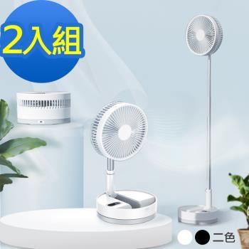 i-Cool 9吋充電式可伸縮擺頭摺疊風扇MY-P10 超值2入組