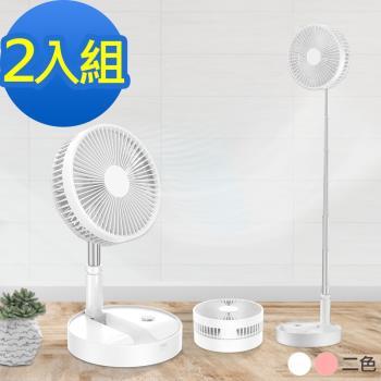 i-Cool 8吋充電式收納摺疊風扇 MY-P9S 超值2入組