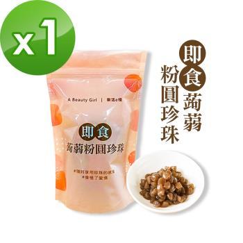 樂活e棧 即食蒟蒻粉圓珍珠1袋(6包/袋)