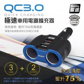 QC3.0極速車用電源雙擴充器/車充(3孔USB、2孔點煙孔)通過國家認證