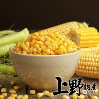 【上野物產】台灣產冷凍蔬菜 香甜玉米粒(500g±10%/包)x1包