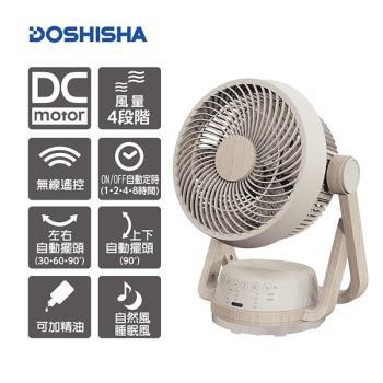日本DOSHISHA 9吋遙控擺頭DC循環扇(淺木紋色)FCS-193D WWD
