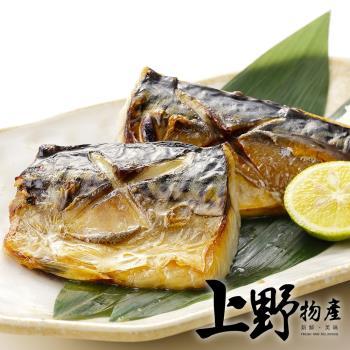 【上野物產】巨無霸挪威薄鹽鯖魚片(220g±10%/片)x38片