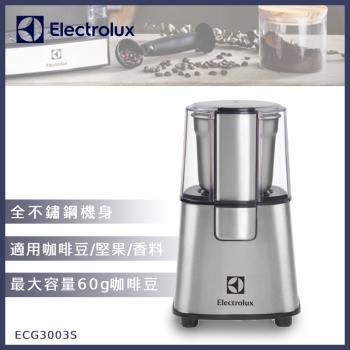 Electrolux伊萊克斯 不鏽鋼咖啡磨豆機ECG3003S
