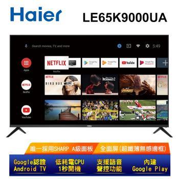 【Haier 海爾】65吋無感邊框4K HDR真Android連網聲控電視LE65K9000UA送基本安裝+hii 雙向智能即時線上口譯機+HDMI線