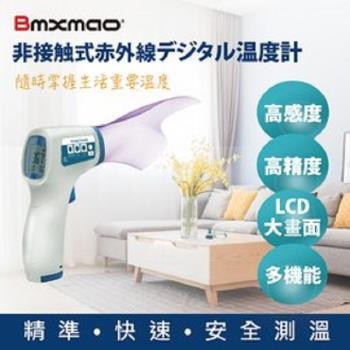 秋冬防疫專案下殺組↘紅外線感應溫度計 日本Bmxmao   MAIYUN紅外線生活溫度計 HX-YL001(非接觸式)