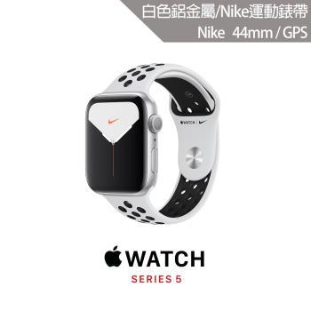 Apple Watch Nike S5(GPS)44mm銀色鋁金屬錶殼+Nike運動錶帶 智慧型手錶