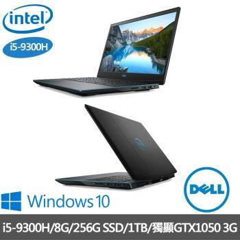 (超值效能)DELL戴爾 電競筆電 15.6吋/i5-9300H/8G/256G SSD+1TB/GTX1050 3G/W10