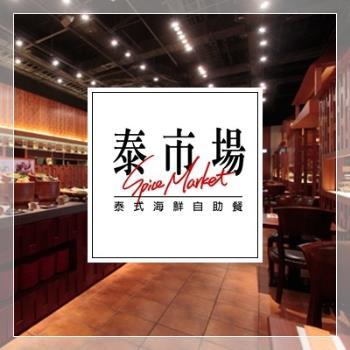 【晶華酒店集團】泰市場平日午餐雙人券1張*