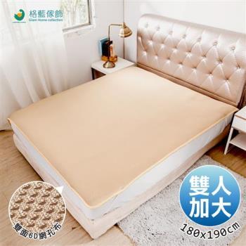 格藍傢飾-超健康排汗防菌6D透氣床墊-雙人加大(型錄)