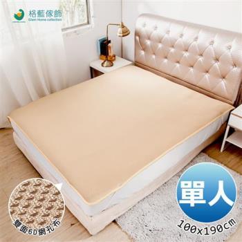 格藍傢飾-超健康排汗防菌6D透氣床墊-單人(型錄)