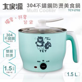 大家源 1.5L 304不鏽鋼雙層防燙美食鍋/電火鍋 TCY-2702