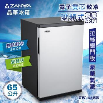 【ZANWA晶華】電子雙芯致冷變頻式節能冰箱/冷藏箱/小冰箱/紅酒櫃(ZW-65SB)